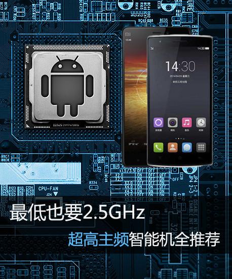 最低也要2.5GHz 超高主频智能机全推荐