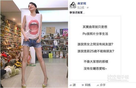 """曲家瑞撇与小鲜肉爱情,廓清""""没有晒恩爱""""。图:台湾""""中时电子报"""""""