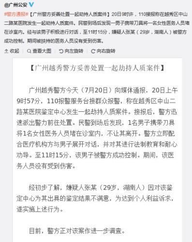 中新网7月20日电? 广州市公安局民间微博本日公布警方传递,广州警方妥帖处理一同绑架人质案子,怀疑人因对审定后果不称心持刀挟制女人医务职员,现已被警方胜利掌握。