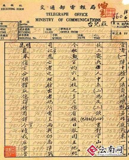 稻香厦门六中谱子-1937年10月到1945年9月,八年抗战中,云南先后组建第60军、第58