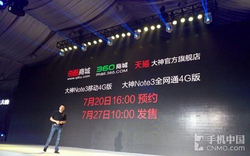 首先奇酷科技总裁李旺表示,从6月11日至6月18日,大神F1、F2共售出110万台。同时,借助酷派的优势,目前大神的线下渠道覆盖950家网点、31个省市及344个城市。