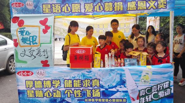 图为 青年志愿者与孩子们开始义卖募捐 摄影记者 肖鹏-梦圆长沙,爱筑