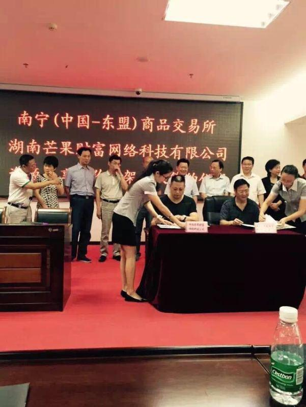 (图为芒果金融董事长谢群力(左)与东盟交易所负责人(右),在南宁和株洲各市领导的见证下签订《资源共享合作框架协议书》。)