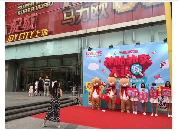 百度外卖牵手上海大悦城,上海白领O2O新尝试