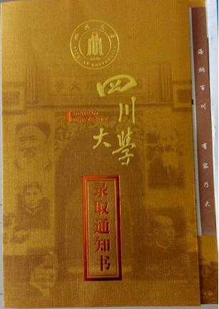 四川大学的 录取通知书 霸气十足