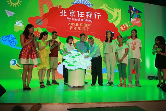 领导和嘉宾点亮北京地图,正式启动2015北京青年旅游季