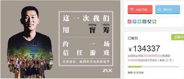 zuk今日上午开启京东盲筹 8月11日发布