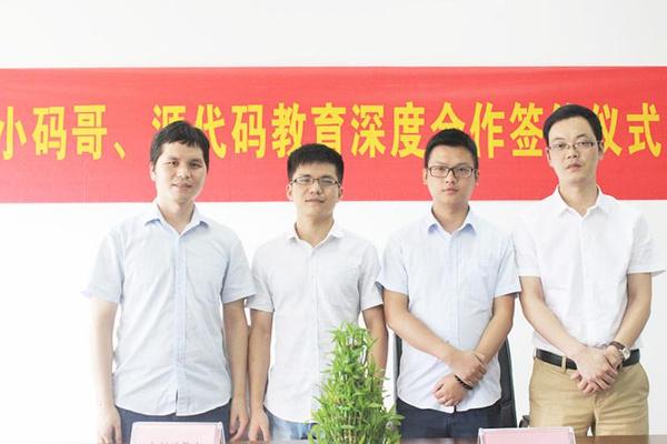 源代码教育与小码哥教育合作_造福西南华南学子