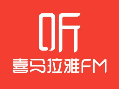 喜马拉雅fm名气主播
