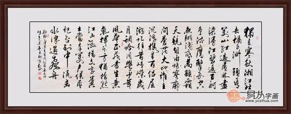 毛主席诗词书法欣赏 经典诗词沁园春长沙