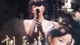 王菲 - 清平调(独唱版)