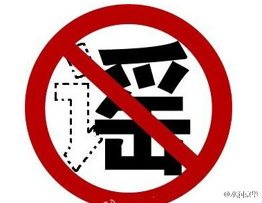 """今天晚间,爆出一条题为""""北京大雨广渠门再被淹""""的假新闻,该内容中搭配的7张照片,实为三年前的旧照片。今天广渠门地区降雨量仅为2.5毫米,地皮都未湿透。请广大市民朋友不听谣,不信谣,不传谣。"""