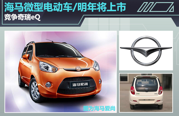 海马微型电动车 明年将上市 竞争奇瑞eQ 组图高清图片