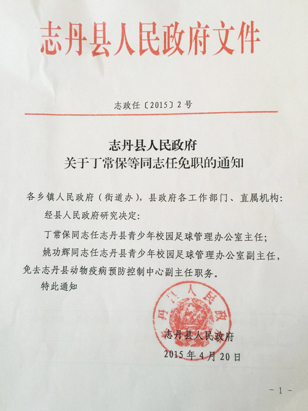 志丹县公民政府的文件。 宋承良 图