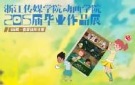 浙江传媒学院2015毕业展