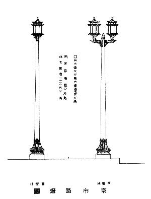 《首都计划》对南京路灯的设计图图片