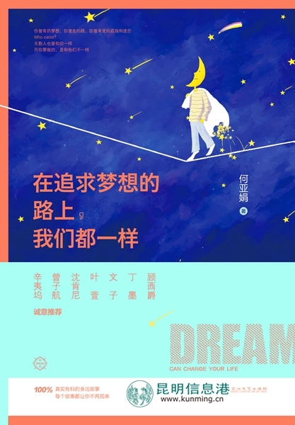 何亚娟《在追求梦想的路上,我们都一样》封面
