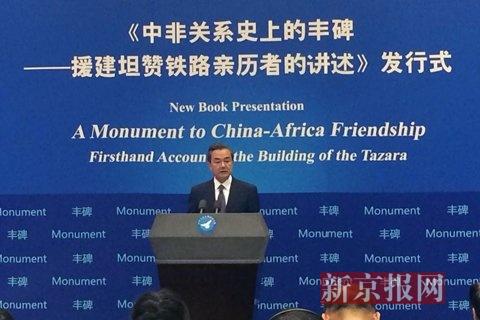 外交部长王毅在新书发布会上致辞。新京报记者 张婷 摄