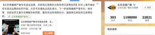 TechWeb报道7月23日消息,据北京交通广播官方微博报道,北京市交通执法总队将开展专项行动,继续严查专车、快车等违法运营行为,不定期约谈专车软件平台负责人,维护客运市场的正常秩序。对非法运营的专车的处罚,涉事司机将根据情节被处以3千到2万不等的罚款,尚无驾照扣分和信用记录等处罚。
