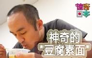 """神奇的料里""""豆腐素面"""""""