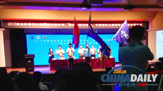 2015年中国海洋大学第七届海洋夏令营开营