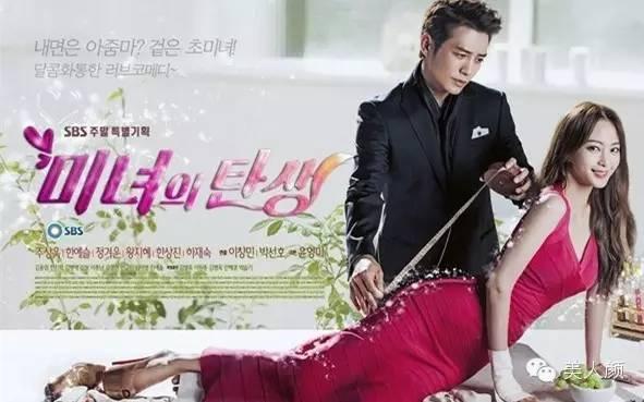 韩剧《美女的诞生》