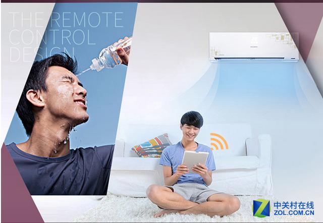物联网时代 智能WiFi远控八款空调推荐