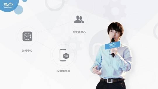 多点网讯CEO韩哲:夜神安卓模拟器的破局之路