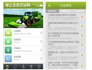 产最新资讯_行业资讯主要为企业用户提供了有关生态农业相关的政策法规和行情动态