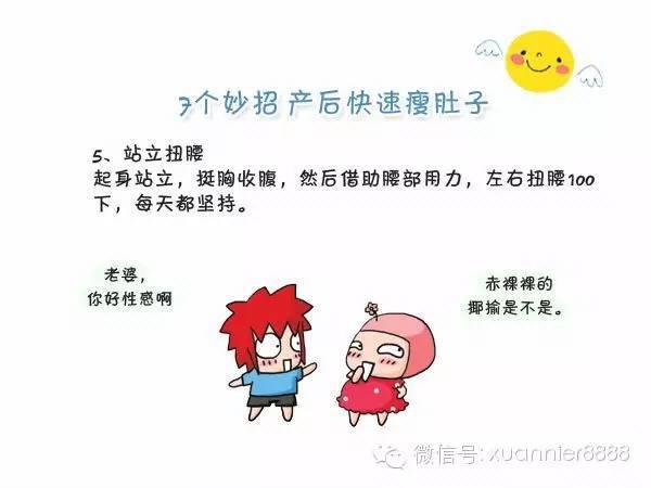 产后瘦身有诀窍N招轻松瘦肚子-搜狐减北京增肌脂图片