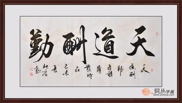 书法条幅四字作品欣赏 书画家观山先生作品集锦