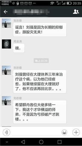 期货传奇人物逍遥刘强跳楼身亡