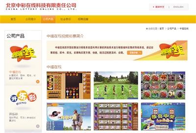 """中彩在线公司网站显现的""""中福在线""""弄法引见。网站截图"""