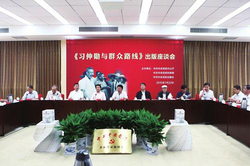 7月22日,中心党校《习仲勋与大众路线》出书座谈会现场。