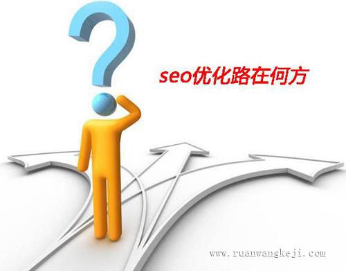 软王科技:暴利产品网络营销为何放弃SEO优化