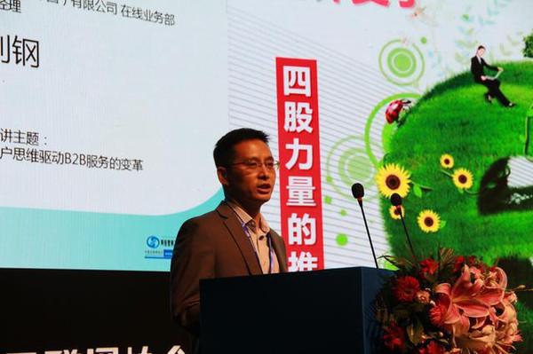 刘钢:用户思维驱动B2B服务变革
