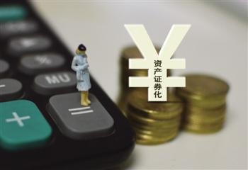 资产证券化规模快速增长 这四类基础资产占比最高