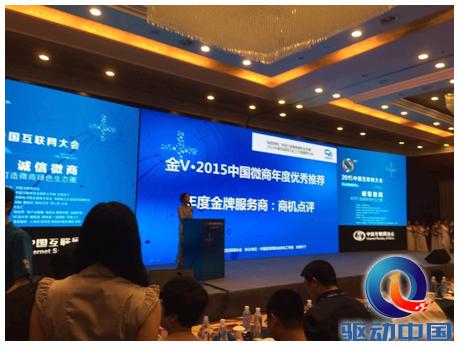 中国互联网协会微商工作组为商机点评颁发荣誉证书及奖杯