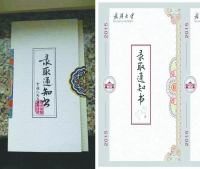 武汉大学2015年登科告诉书被网友质疑剽窃国家公民大学2014年登科告诉书。收集材料