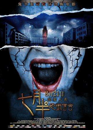 《七月半》电影概念海报-鬼脸