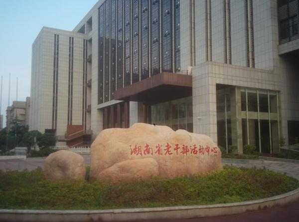 湖南省老干部活动中心,右侧即是金秋楼,远处灰色楼房即是拟改造的宿舍危房。 李云芳 澎湃资料