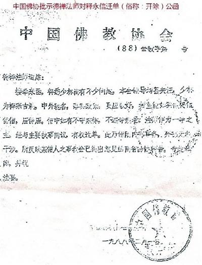 检举者供给的一份资料(此中未呈现关联和尚名)。
