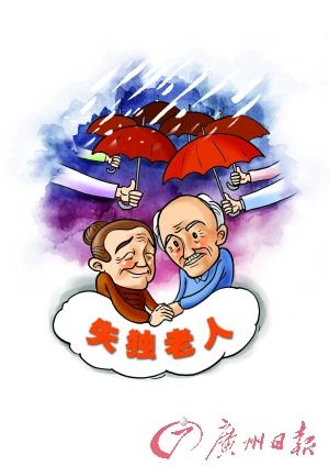 关爱失独老人不止要靠 养老专区 图 漫画 黄思勤广东省首个老人院失独图片