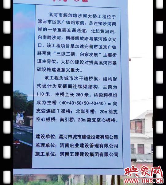 漯河束缚路沙河大桥是漯河市委、市当局安排的一项要点民生工程,建造单位是漯河市都会缔造出资有限公司,开工单元是河南五建缔造团体有限公司。