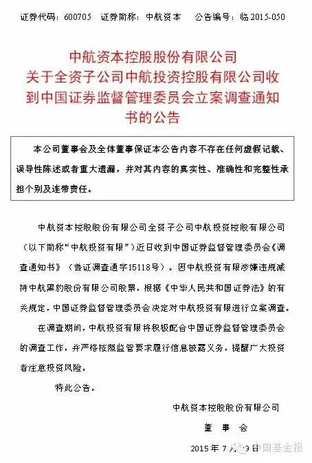"""中航系违规减持被查 董事长林左鸣此前称:""""敌人是冲五星红旗来的"""""""