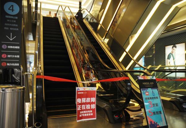 2015年7月26日,湖北荆州市安良百货公司事发手扶电梯已被关闭检修。 CFP 图