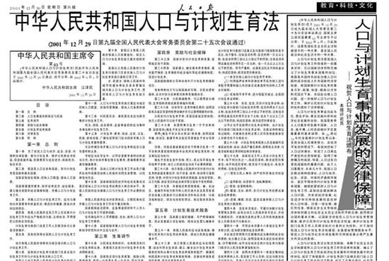 中国新计划生育法_梳理:人民日报中的中国生育政策演变史,计划生育新,二