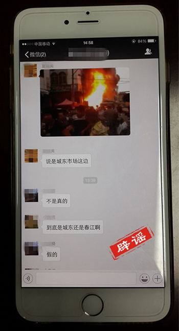 蒋某发在微信群里的谣言。 浙江即时报 图