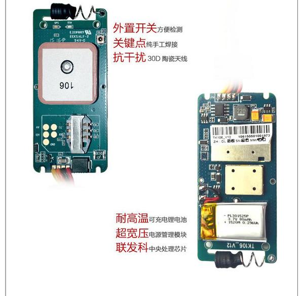 谷米GM06双模GPS定位器评测