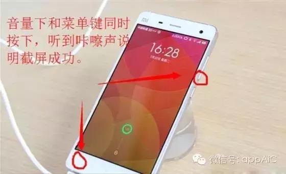 iPhone手机桌面截图和各种手机截屏快捷键及